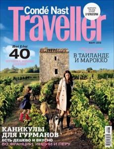 Conde Nast Traveller - Naslovna strana
