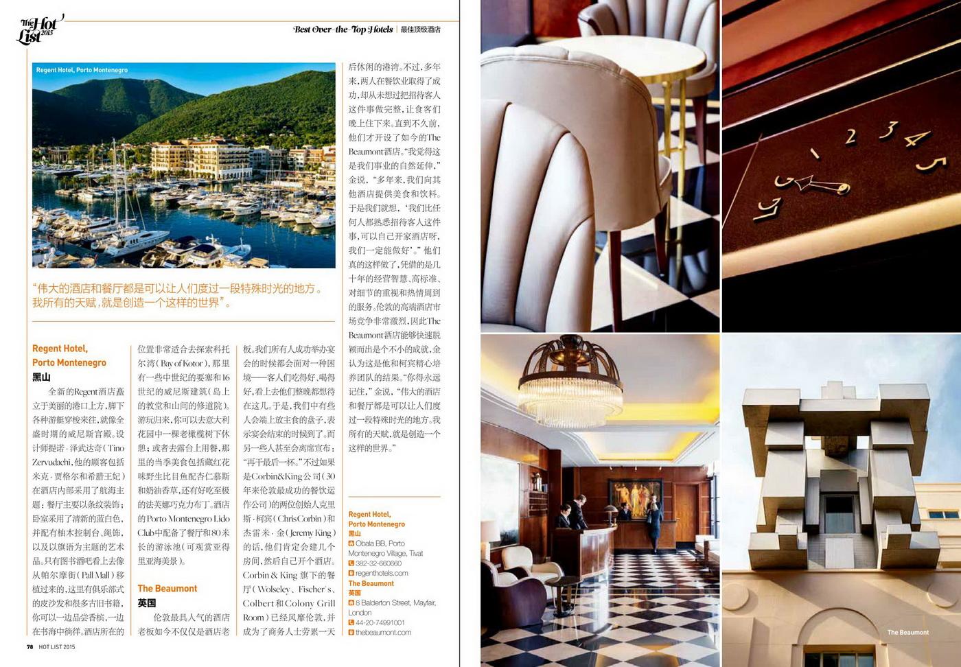 CNT Hot List China