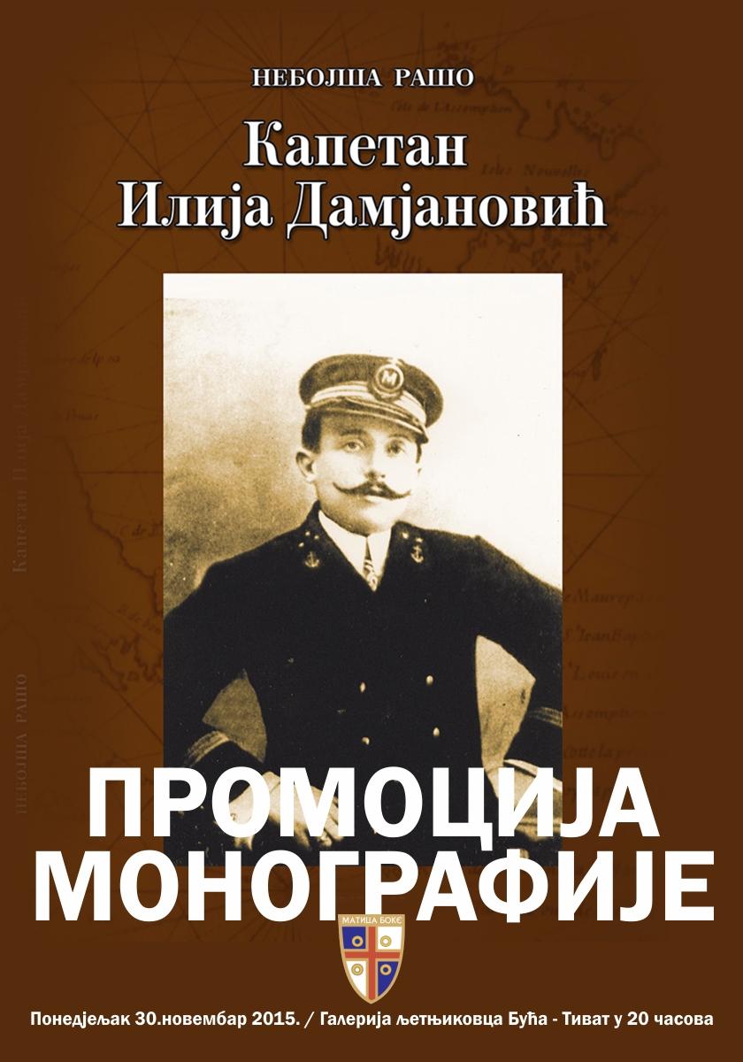 """""""Kapetan Ilija Damjanović"""""""