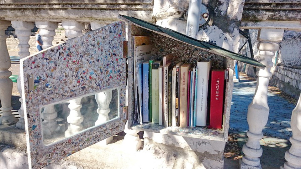Mala biblioteka na otvorenom
